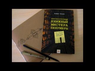 SashaReads: Робин Слоун. Книжный магазин мистера Пенумбры