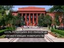 Шість українських ВНЗ увійшли до рейтингу кращих університетів