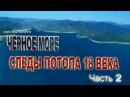 Черное море. Следы потопа 18 века.Часть 2.