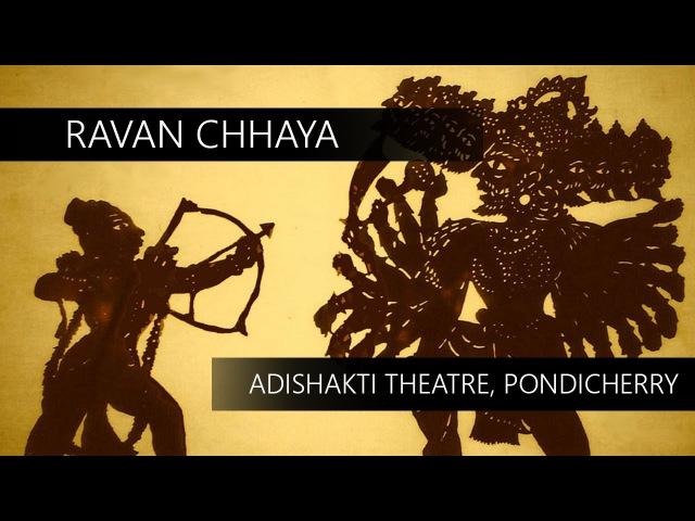 Ravan chhaya _ performed at Adishakti theatre