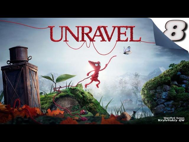 Let`s Play Unravel ♦8♦ Спрятались в ведре от ворон начало зимы