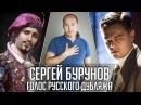 Сергей Бурунов — Голос Русского Дубляжа 009