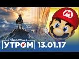 Игромания Утром 13 января 2017 Nintendo Switch, Ghost Recon Wildlands, Splatoon 2