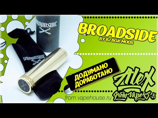 Broadside Mod | by BJ Box Mods | from vapehouse.ru | Сабзиро, выходи, тебя узнали!