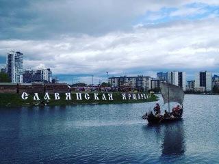 Славянская ярмарка 2017 / Озеро Долгое / 26.05.17