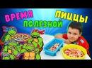 Пицца! Простой Рецепт! ПП Полезное Питание! Домашние Рецепты! Играть С Нами!