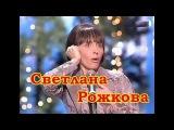 Светлана Рожкова избранное