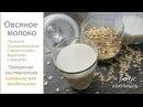 Овсяное молоко Лучшая альтернатива коровьему или миндальному Простой быстрый дешёвый рецепт