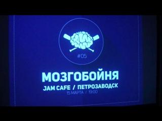 Мозгобойня в Петрозаводске #5. Видеоотчет 15.03.2017