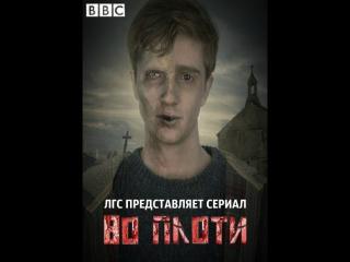 Во плоти / In the flesh (2 сезон, 4 серия)