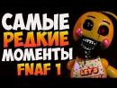 Five Nights at Freddy's - Самые редкие моменты (Пасхалки FNaF)