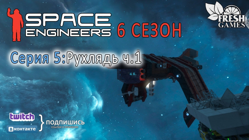 Space Engineers S6E5 - Рухлядь ч.1