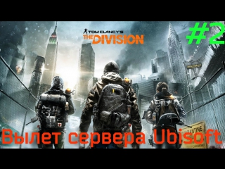 Tom Clancy's The Division прохождение игры на PC - Часть 2: Вылет серверов у Ubisoft