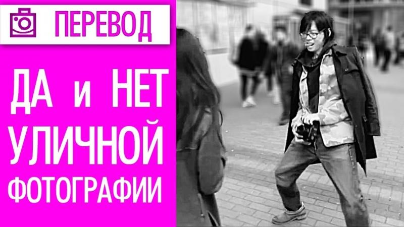 Да и Нет при фотосъемке уличной фотографии 03 Перевод Фотоазбука