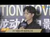 170622 Lay на Red Carpet  @ 2017 Gala Night of Jackie Chan Action Movie Week