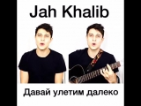 Jah Khalib-давай улетим далеко (кавер)