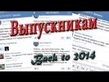 Выпускникам Гимназии №13 || Back to 2014