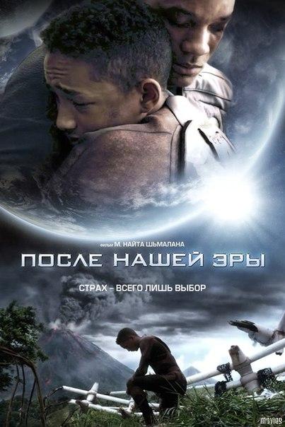 После нашей эры (2013)