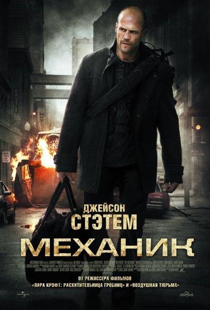 Mexaник (2010)