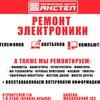 Ремонт телефонов и ноутбуков Витебск АКСТЕЛ