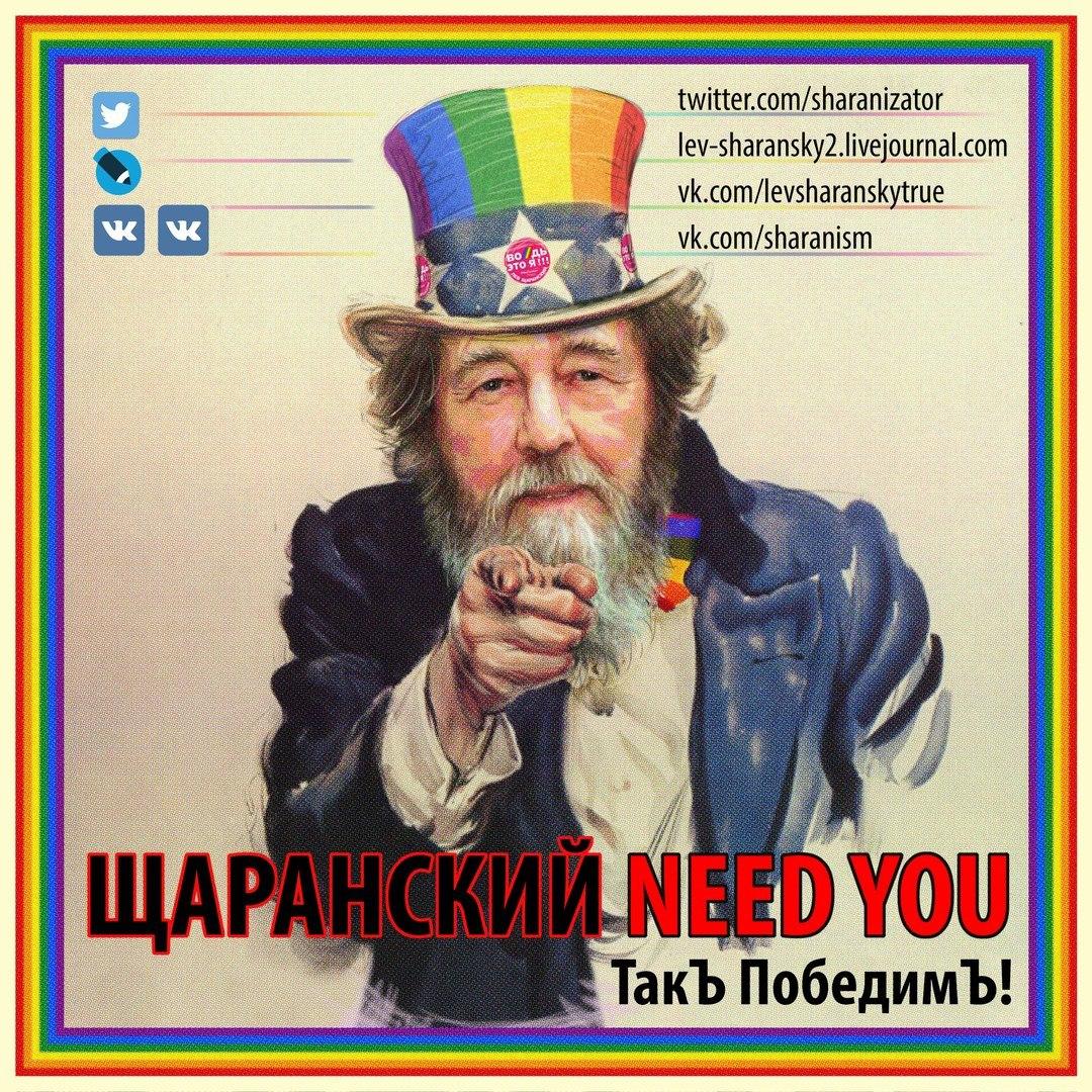 Лев щаранский вконтакте жальгирис вконтакте