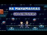 Ghostbusters - На минималках #21