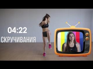 ТРЕНИРОВКА ОНЛАЙН - 5 МИНУТ ДЛЯ ПЛОСКОГО ЖИВОТА [90-60-90]