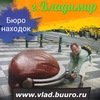 Бюро Находок города Владимира