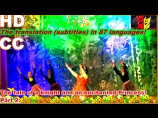 Анонс!Спектакль Сказка о рыцаре и заколдованной принцессе! Часть 2.The tale of a knight and an enchanted Princess!