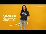 Лайфхак: как быстро подобрать джинсы по фигуре
