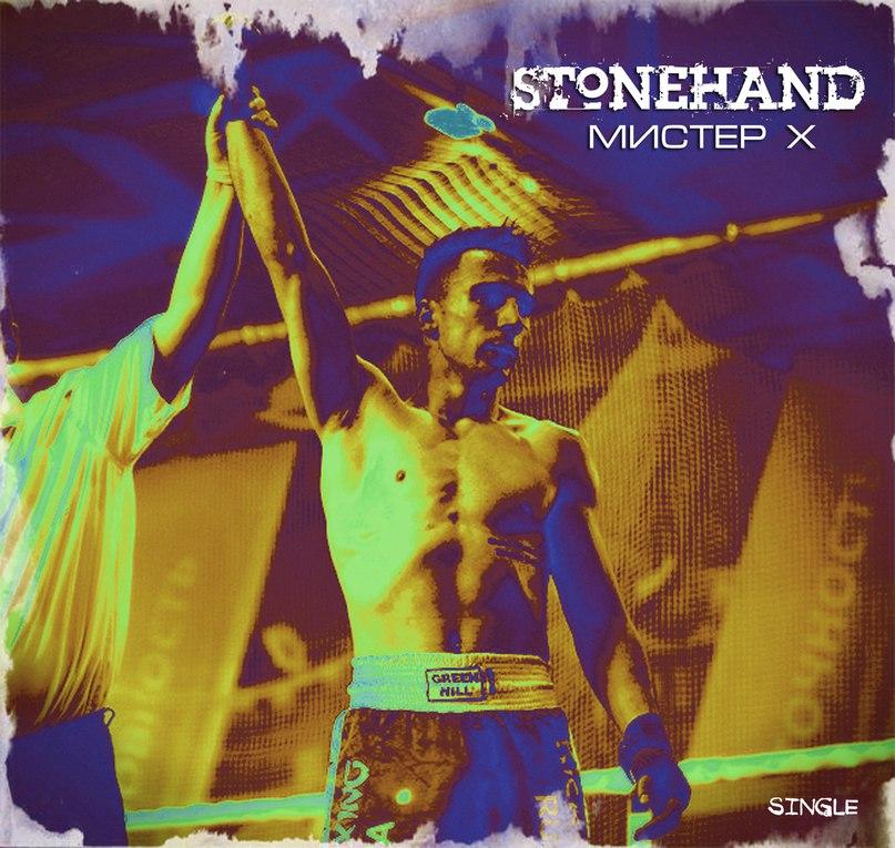 Новый сингл STONEHAND - Мистер X