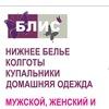 Нижнее белье и колготки Блис Барнаул