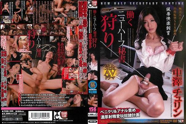 TCD-134 – Nakazawa Churin, Jav Censored