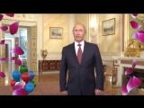 Путин поздравил Руслана !!! Видео поздравление с Днем Рождения Руслан!!!