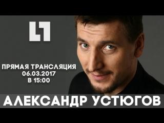 Актер Александр Устюгов в прямом эфире