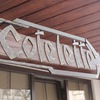 "Cotelette | Ресторан ""Котлета"" Курск"