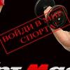 СпортМастер (Спортклуб / Минусинск)