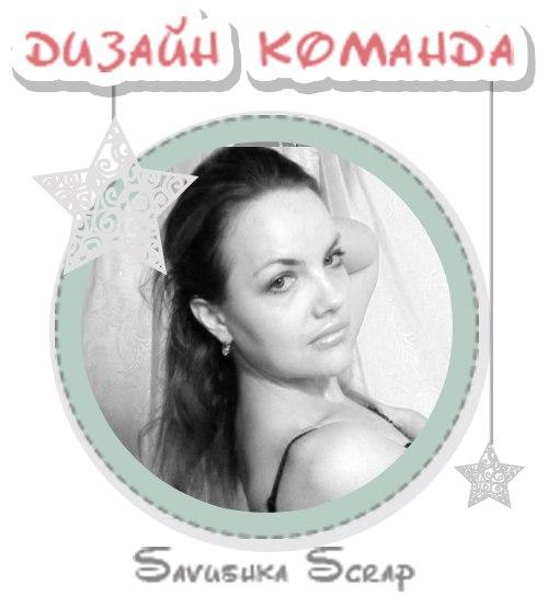 Была в ДК Savushka Scrap