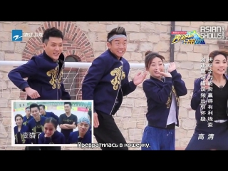 Running man china s3 (hurry up, brother) - ep.6 (151204) [рус.саб]