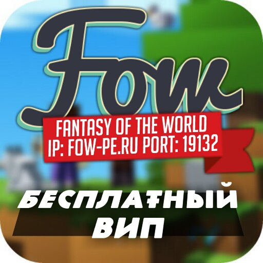 Fantasy of the World | FOW Сервер Май