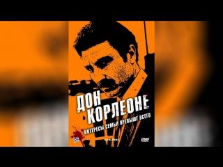 Дон Корлеоне (2007) | Korleone