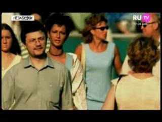 Непара - Другая причина (RU TV) НЕЗАБУДКИ