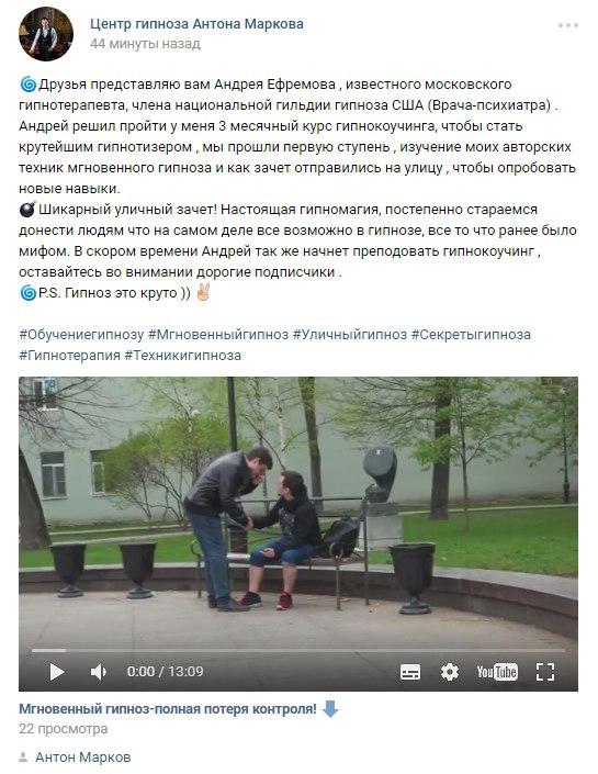Уличный гипноз от Маркова. Обсуждение и комментарии.