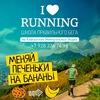 I Love Running KMV