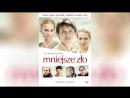 Меньшее зло (2009) | Mniejsze z