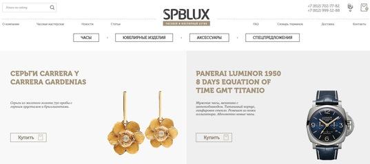 Новый сайт часового и ювелирного бутика SpbluxWatches