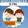 Школа Жохова в Уфе