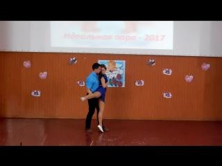 Идеальная пара 2017. Вероника и Серёжа. Танец