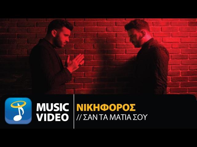 Νικηφόρος - Σαν Τα Μάτια Σου   Nikiforos - San Ta Matia Sou (Official Music Video HD)