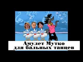 Амулет Мутко для бальных танцев
